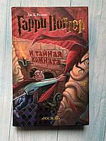 Книга Гарри Поттер и тайная комната Дж. К. Ролинг Издательство Росмэн арт. 9785353003090