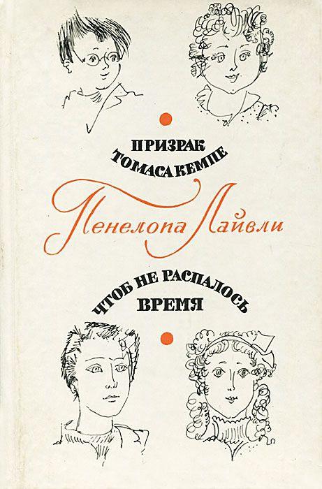 Призрак Томаса Кемпе