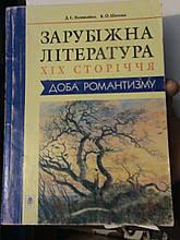 Зарубіжна література Х1Хст, доба романтизму, Наливайко, Тернопіль, 2001.