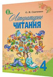 4 клас / Літературне читання. Підручник / Савченко / Освіта