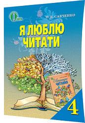 4 клас / Я люблю читати. Посібник із позакласного читання / Савченко / Освіта