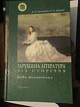 Зарубіжна література Х1Хст, доба романтизму, Наливайко, К., 1997