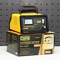 Зарядное устройство для авто 10А, 6-12В, до 120Ah СИЛА, фото 1