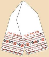 Марічка Рушник под каравай РБ-2002