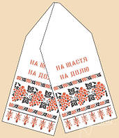 Марічка Рушник под каравай РБ-2005