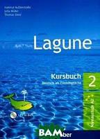 Hartut Aufderstsbe, Jutta Muller, Thomas Storz Lagune: Kursbuch Deutch als Fremdsprache 2 (+ CD-ROM)