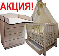 """Акция! Комплект """"Малыш с комодом 3+2 ваниль"""" : Комод 3+2 венге светлый, кроватка маятник малыш ваниль, матрас"""