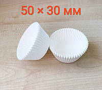 Бумажные тарталетки белые 7а для капкейков и маффинов 50 × 30 мм (1000 шт)