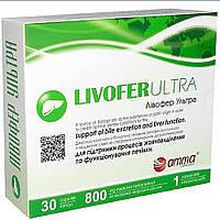 Ливофер ультра (Amma) - для поддержания процессов желчеотделения и для печени