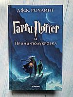 Книга Гарри Поттер и Принц-полукровка - Роулинг Дж.К. издательство Machaon арт. 9785389077911