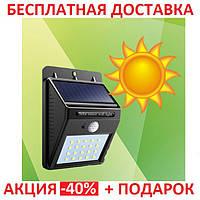 Настенный светильник на солнечной батарее Solar Powered LED Wall Light 20 LED