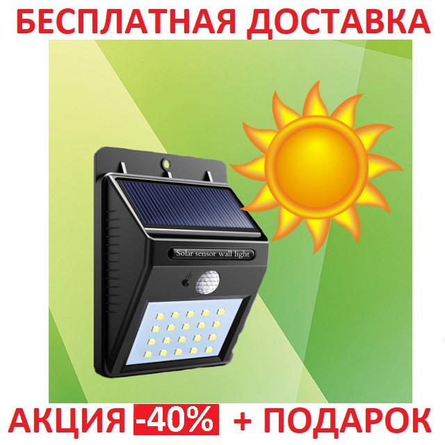 Настенный светильник на солнечной батарее <b>Solar Powered</b> ...