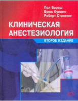 Бараш, Куллен, Стэлтинг. Клиническая анестезиология