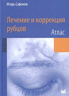 Игорь Сафонов. Лечение и коррекция рубцов. Атлас