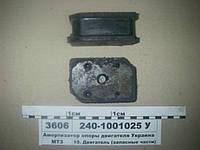 Амортизатор Д 240,243,245 опоры двигателя передняя (пр-во Украина)