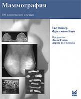 Уве Фишер, Фридеманн Баум. Маммография. 100 клинических случаев