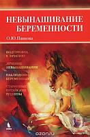 Ольга Панкова. Невынашивание беременности