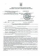 Вывод санитарно-эпидемиологической службы Украины
