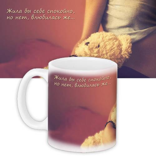 """Чашка  """"Влюбилась"""""""