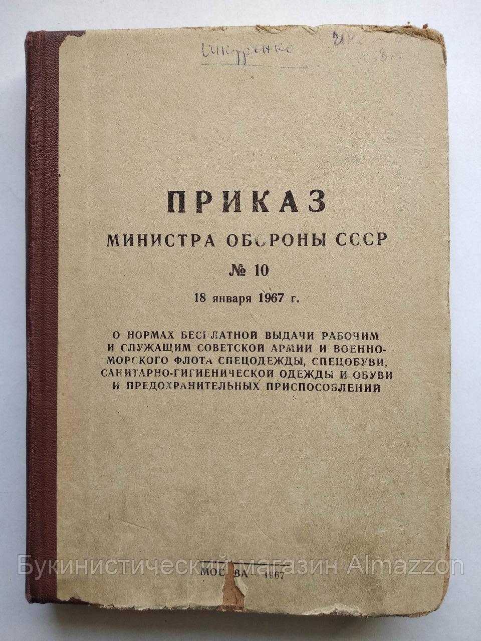Приказ №10 О нормах бесплатной выдачи рабочим и служащим Советский Армии и ВМФ спецодежды, спецобуви