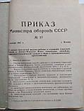 Приказ №10 О нормах бесплатной выдачи рабочим и служащим Советский Армии и ВМФ спецодежды, спецобуви, фото 2