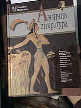 Антична література. Пащенко. К., 2008.