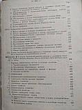 Приказ №10 О нормах бесплатной выдачи рабочим и служащим Советский Армии и ВМФ спецодежды, спецобуви, фото 9