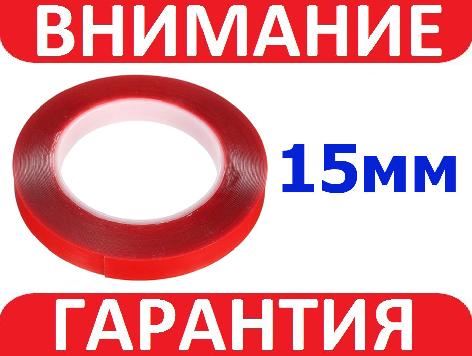 Акриловый скотч двухсторонний 15мм х 3м (Прозрачный)