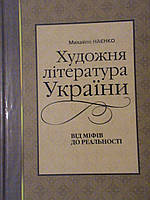 Художня література україни. Від міфів до реальності. Наєнко. К., 2005.