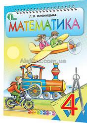 4 клас / Математика. Підручник / Оляницька / Освіта