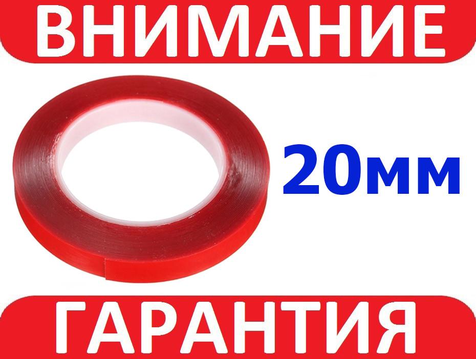 Акриловый скотч двухсторонний 20мм х 3м (Прозрачный)