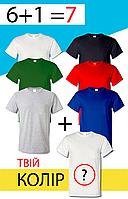 Комплект мужских футболок 6+1=7 Цветные Manatki S