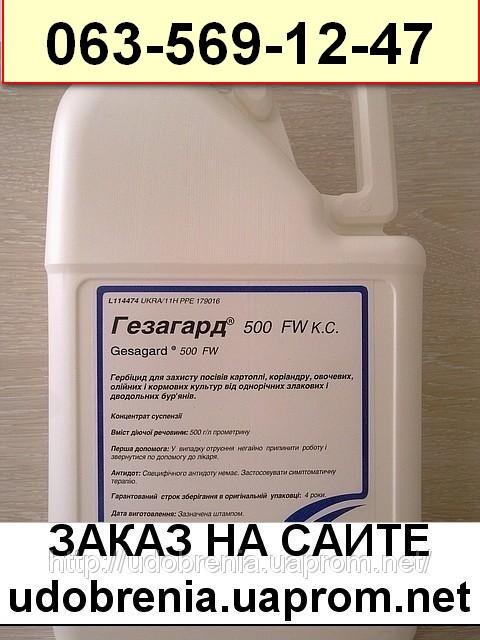Гезагард цена. Купить гербицид гезагард.Продам гезагард киев.Продам гербициды в киеве.