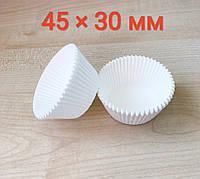 Бумажные формы белые 6b для маффинов и капкейков 45*30 (100 шт)