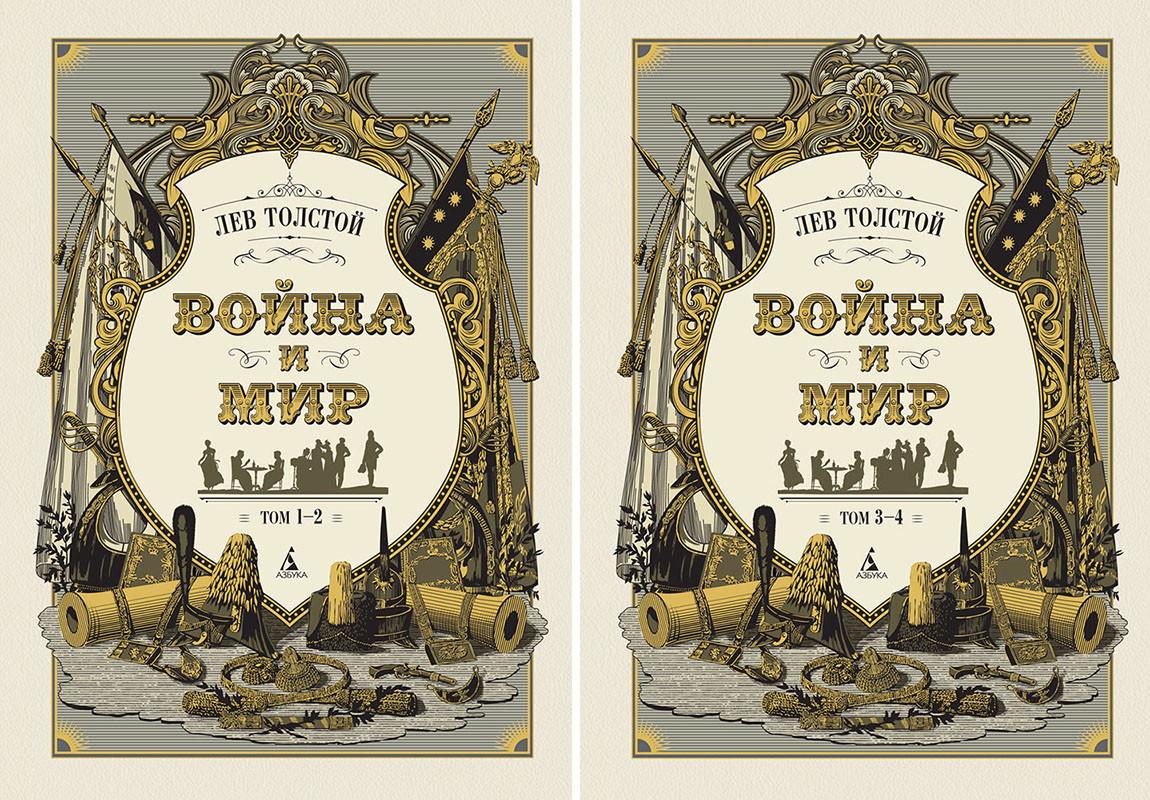 Лев Толстой «Война и мир» (в 2-х книгак)