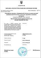 Строительная лицензия Ровно