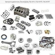 Запчасти для двигателя DEUTZ F4L1011, F4L1011F, F4L912, F4L913, F5L912, F6L912