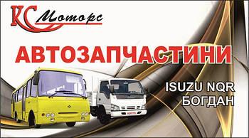 Запчасти для автобусов Богдан, ISUZU.
