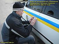 Вскрытие автомобиля Лисичанск, фото 1