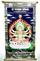 9300000 Серия Буддийские Боги № 23 Манджушри Калика