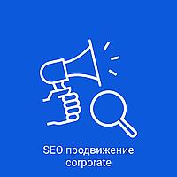 SEO-продвижение корпоративных WEB-сайтов