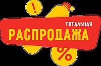Распродажа товаров со склада