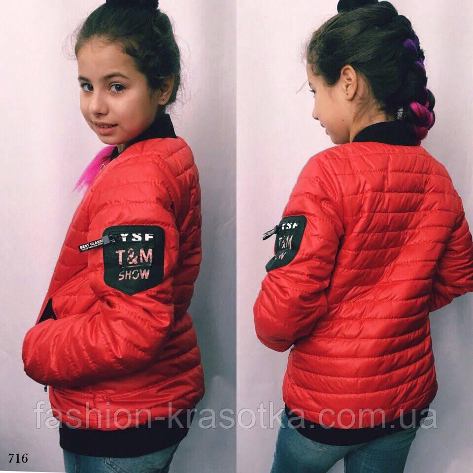Курточка для девочки,ткань плащевка+150 синтепон+подкладка 122,128,134