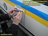 Вскрытие автомобиля Рубежное, фото 1