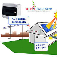 Система защиты AC солнечной электростанции для сетевого инвертора на 30 кВт