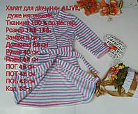 Халат для девочки Alive Размер 122-128