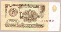Банкнота СССР 1 рубль 1961 г XF, фото 1
