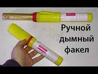 Ручной дымный факел SH-30 (синий, желтый)