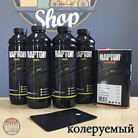 U-POL RAPTOR™ Защитное покрытие повышенной прочности (краска) 4 литра Колеруемый