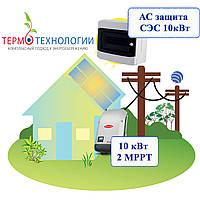 Система защиты AC солнечной электростанции для сетевого инвертора на 10 кВт